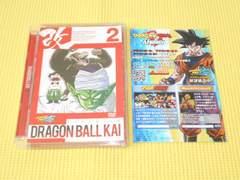 DVD★ドラゴンボール改 2