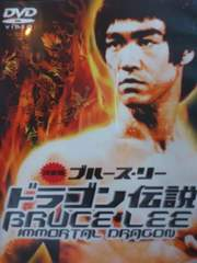 決定版-ブルース・リー/ドラゴン伝説  日本語字幕
