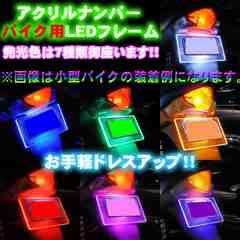 バイク用12連LEDアクリルナンバープレート/オレンジ橙