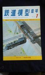月刊 鉄道模型趣味 1976年7月号