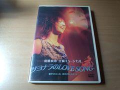 後藤真希DVD「ミュージカル「サヨナラのLOVE SONG」」●