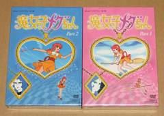 新品 魔女っ子メグちゃん DVD-BOX 全2巻