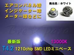 最新版★T4.2 SMD ミニベース 白LED 5個★エアコンやメーター球に