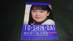 【CD付き】榎本温子1st.写真集 TO・SHIN・DAI(とうしんだい)