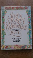 「クリスマス・ラブ-七つの物語-」文:レオ・ブスカ−リア
