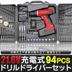 全94点 強力充電式ドライバー コードレス  21.6V電動ドライバー