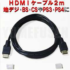 PS3とTVの接続に 10.2Gbps高速伝送 2m HDMIケーブル 2.0m 1.4規格