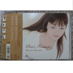 KF 岩崎宏美 CDアルバム Dear Friends