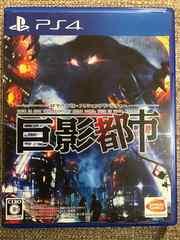 巨影都市 初回コード付き 美品 PS4