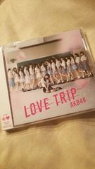 AKB48★【LOVE TRIP/しあわせを分けなさい】新品未開封。