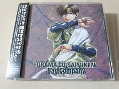 ドラマCD「幻想魔伝 最遊記 第四巻〜Bad Company」関俊彦 石田彰