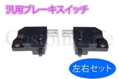 4ミニ系 汎用 ニッシンタイプ ブレーキスイッチ 左右メール便