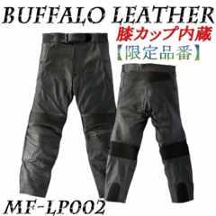 【限定品番】非売品MF-LP002脱着可能カップ付バッファローレザーパンツL