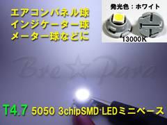 ★T4.7 3chipSMD 白LED 2個★エアコンやメーター球に HIDのような発色