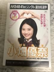 SKE48 小畑優奈 僕たちは戦わない 総選挙 生写真 AKB48