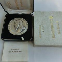 明治百年記念、蓮田修吾郎氏(評価700万円)作純銀メダル