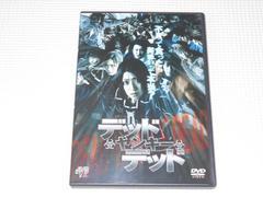 DVD★デッド・ヤンキー・デッド