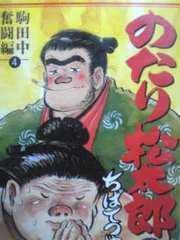 【送料無料】のたり松太郎 全36巻完結セット《相撲コミック》
