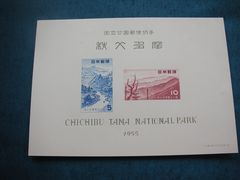 秩父多摩国立公園 小型シート 1955年
