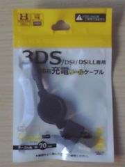 社外USB充電リールケーブル DSi〜New3DSLL用 新品