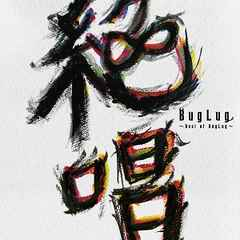 ◆BugLug 【絶唱〜Best of BugLug〜】 CD 新品 特典付き