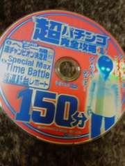超パチンコ完全攻略 2013年9月号 付録DVD