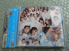 NMB48『らしくない』初回盤【type-C】CD+DVD/吉本新喜劇他に出品