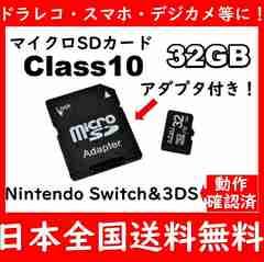 microSDカード32GB Class10 UHS-I対応 アダプター付属