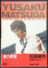 松田優作 DVDマカジン 暴力教室 舘ひろし クールス 安西マリア 山本由香利