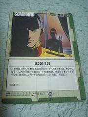 ガンダムウォー、IQ240。