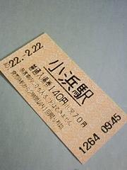 22.2.22ゾロ目切符ぞろ目JR小浜駅きっぷ未使用