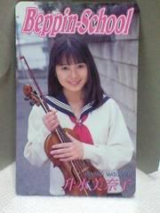 升水美奈子テレホンカードBeppin-School