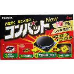 コンバットNEW 4個入 送料激安205円〜