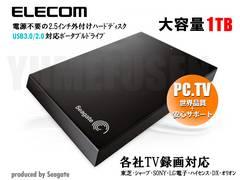 送料無料 REGZA対応 エレコム USB3.0 コンパクトHDD 1TB USBハードディスク