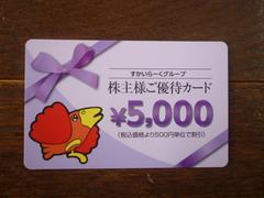 すかいらーくグループ株主優待カード5000円分 3月末期限
