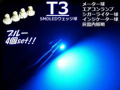 12V SMDLEDT3 青/パネル・メーター球/4個セット ブルー