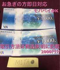 土日OK 即日対応 VJAギフトカード 2000円分
