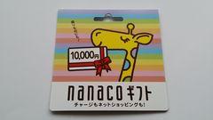 nanacoギフト ナナコギフト 10000円分 ☆モバペイ各種対応