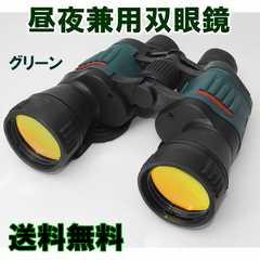 少しの光で夜でも見える 昼夜兼用 双眼鏡 グリーン 特殊レンズ