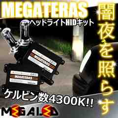 Mオク】ミライースLA300S/310S系/ヘッドライトHIDキット/H4HiLow/4300K