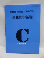 1705 教科書アドバイザー 高校化学基礎