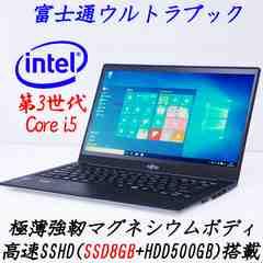 14型LCD 極薄 3世i5 LIFEBOOK U772 SSHD カメラ HDMI SDリーダー 無線