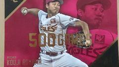 【楽天イーグルス応援セール中】500試合登板達成記念カード 青山