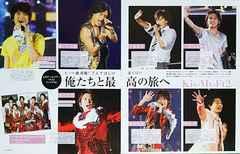 Kis-My-Ft2★2014.12/2号★オリスタ
