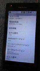 REGZAフォン Tー01C