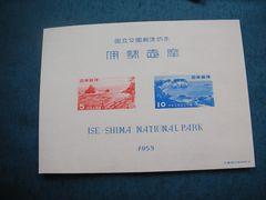 伊勢志摩国立公園 小型シート 1953年