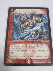 ジオメテウス・無限・ドラゴン P8/Y6 デュエルマスターズ