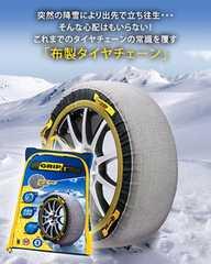 GUP スノーグリップテックス 布製タイヤチェーン 緊急用 TX-6