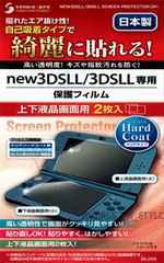 new 3DSLL / 3DSLL 液晶保護フィルム 上画面 下画面用の2枚入り