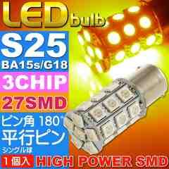 S25(BA15s)/G18シングル球LEDバルブ27連アンバー1個 as143